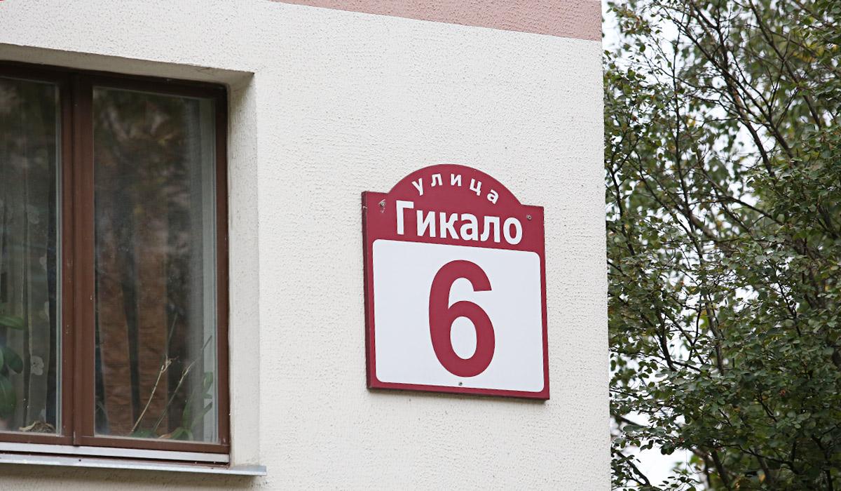 улица гикало, минск