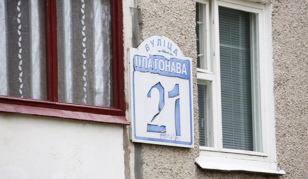 улица платонова, минск