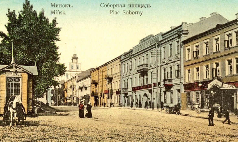 историческое фото минска