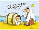 счетчик расхода воды, карикатура