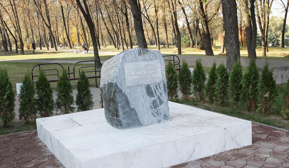 парк имени герасименко, минск
