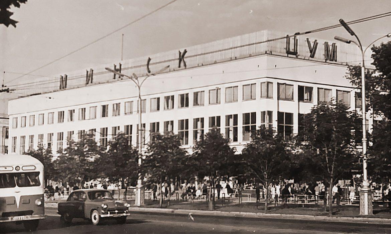 минск, 1967 год