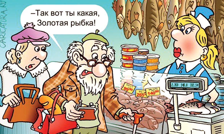 рыбный день, карикатура