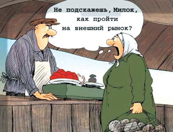 рынок, карикатура