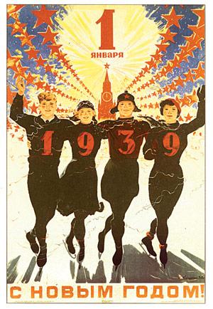 новый год, плакат
