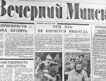 вечерний минск, газета